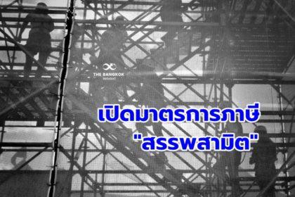 รูปข่าว เช็คที่นี่!! 'สรรพสามิต' เปิดมาตรการภาษีเยียวยาภาคธุรกิจ-แรงงาน