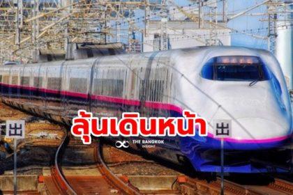 รูปข่าว คชก. ไฟเขียว EIA 'รถไฟไทย-จีน' ลุ้น! ปลดล็อกลงนามผู้รับเหมา
