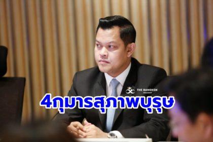 รูปข่าว 'ธนกร' ยกย่อง '4 กุมาร' ทิ้งทวน พปชร. เยี่ยงสุภาพบุรุษทางการเมือง