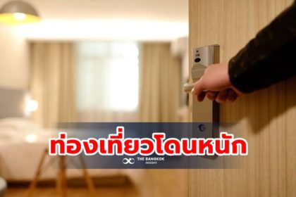 รูปข่าว โควิด-19: 'ระยอง' โดนเต็มๆ ลูกค้ายกเลิกจองโรงแรม 90% ทั้งที่ทุกอย่างเพิ่งดีขึ้น