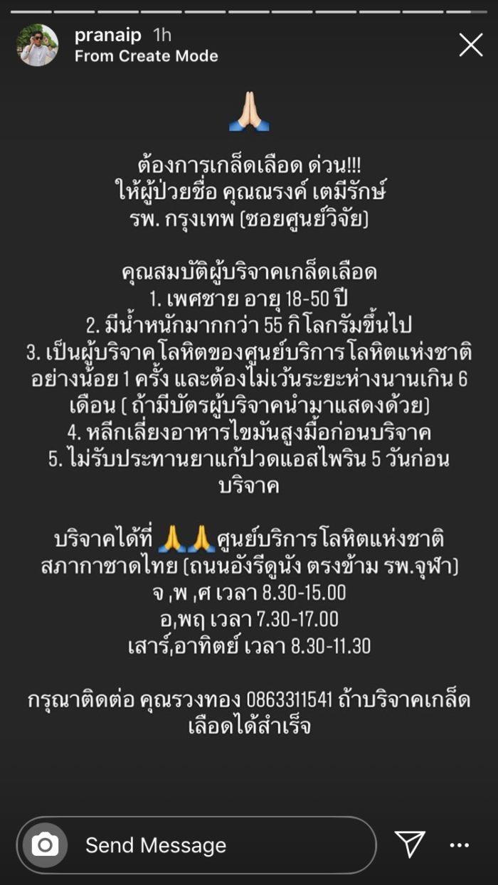 1 แต้วต้น 11