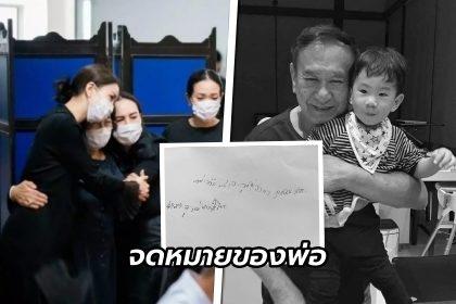 รูปข่าว เปิดจดหมาย คุณพ่อแต้ว ณฐพร เขียนถึงภรรยาและลูกสาว