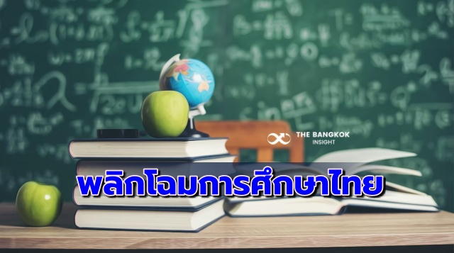 การศึกษาไทยหลังโควิด