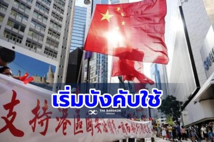 รูปข่าว จีนลุยใช้กฎหมายความมั่นคงมาตรา 43 ใน 'ฮ่องกง' มีผลวันนี้