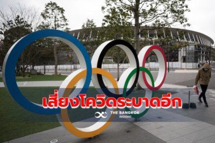รูปข่าว เตือนจัดแข่ง 'โตเกียว โอลิมปิก' ปี 64 เสี่ยง 'โควิด' ระบาดใหม่