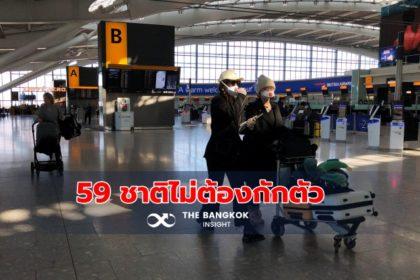 รูปข่าว 'อังกฤษ' ยกเว้นกักตัว 14 วัน ผ่อนคลายการเดินทางจาก 59 ชาติ ไม่มีไทย