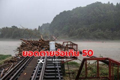 รูปข่าว คาดเหยื่อ 'น้ำท่วม-ดินถล่ม' ญี่ปุ่น พุ่งเกิน 50