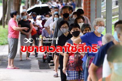 รูปข่าว สิงคโปร์ขยายเวลาปิดหีบเลือกตั้ง ถึง 4 ทุ่ม เหตุมาตรการป้องกันโควิด ทำลงคะแนนไม่ทัน