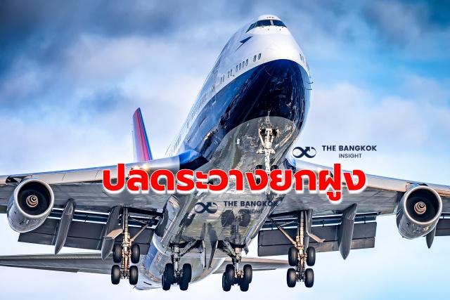 โบอิง 747