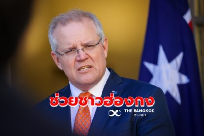 รูปข่าว ต้านกม.ความมั่นคง! ออสเตรเลีย สั่งระงับ 'ส่งผู้ร้ายข้ามแดน' พร้อมช่วย 'พลเมืองฮ่องกง' อยู่นานขึ้น