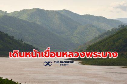 รูปข่าว ลาวเดินหน้าสร้าง 'เขื่อนหลวงพระบาง' บนแม่น้ำโขง เมินเสียงคัดค้าน 3 ชาติ