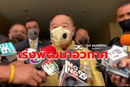 รูปข่าว 'ประวิตร' เสนอครม. เร่งร่างกฎหมาย หนุนพัฒนากิจการอวกาศของไทย