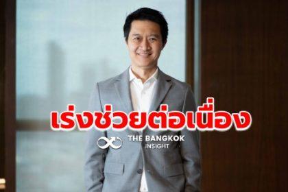 รูปข่าว 'กสิกรไทย' ปลื้ม 'ช่วยลูกค้าสู้โควิด-19' รุดหน้า เร่งช่วยต่อเนื่องหลังคลายล็อก