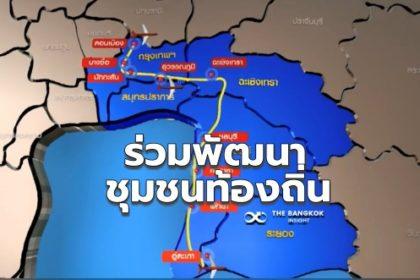 รูปข่าว สกพอ.จับมือ 'กรมการพัฒนาชุมชน-ม.บูรพา' ทำโครงการบัณฑิตอาสา สำรวจผลกระทบอีอีซี