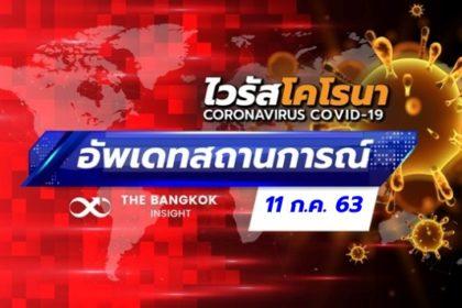 รูปข่าว อัพเดทสถานการณ์ 'โควิด' วันที่ 11 กรกฎาคม 2563