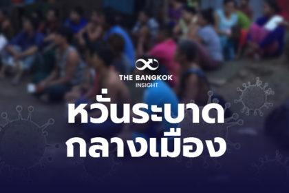 รูปข่าว เตือน 'ต่างด้าว' ลอบเข้าไทย 3,000 คน หวั่นแพร่เชื้อโควิดกลางเมือง