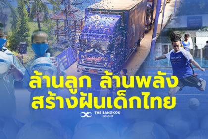 รูปข่าว 'คิง เพาเวอร์ ไทย เพาเวอร์ พลังคนไทย' ลุยแจกลูกฟุตบอล 'ล้านลูก ล้านพลัง สร้างฝันเด็กไทย' ปีที่ 4