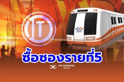 รูปข่าว มาแล้วจ้า! 'อิตาเลียนไทย' โผล่ซื้อซองประมูล 'รถไฟฟ้าสายสีส้ม' เป็นรายที่ 5