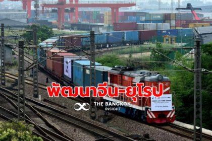 รูปข่าว จีนลงทุน 200 ล้านหยวน พัฒนาโครงข่าย 'รถไฟสินค้าจีน-ยุโรป'
