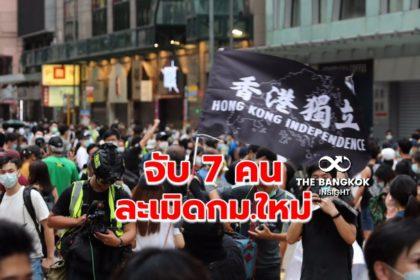 รูปข่าว ฮ่องกงจับแล้ว 7 คน ละเมิด 'กม.คุ้มครองความมั่นคง' บังคับใช้วันแรก