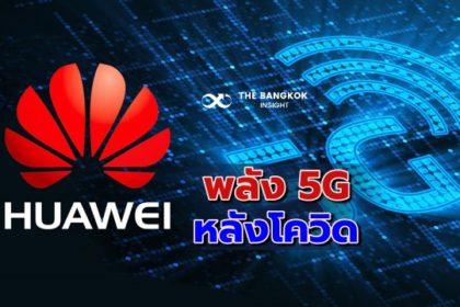 รูปข่าว 'บทบาท 5G' หลังโควิด -19 เทคโนโลยีดิจิทัล เติบโตก้าวกระโดด