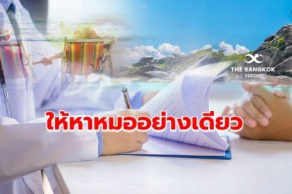 รูปข่าว ศบค.เปิดมาตรการรับ 'ต่างชาติ' เข้ารักษาตัวในไทย เผยยื่นคำขอแล้ว 1.7 พันคน