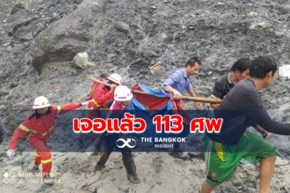 รูปข่าว เจอแล้ว 113 ศพ เหตุดินถล่ม เหมืองหยกเมียนมา