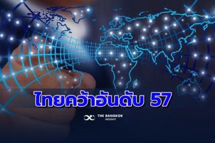 รูปข่าว 'บิ๊กตู่' ปลื้ม ไทยรั้งอันดับ 57 ของโลก 'ดัชนีรัฐบาลอิเล็กทรอนิกส์'