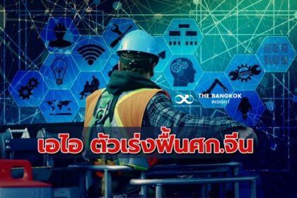 รูปข่าว 'เอไอ' ตัวเร่งการฟื้นเศรษฐกิจจีน หลังโควิด-19 ใช้หุ่นยนต์แทนคน