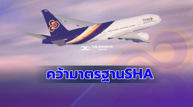 การบินไทย ไทยสมายล์