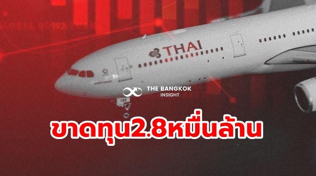 การบินไทย ขาดทุน
