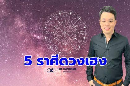 รูปข่าว 'หมอกฤษณ์' เผย 5 ราศีดวงเฮงมีเกณฑ์รับทรัพย์ก้อนใหญ่ คอนเฟิร์ม!!