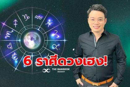 รูปข่าว 'หมอกฤษณ์' เปิด 6 ราศีดวงเฮงมีเกณฑ์ถูกหวย คอนเฟิร์ม!!