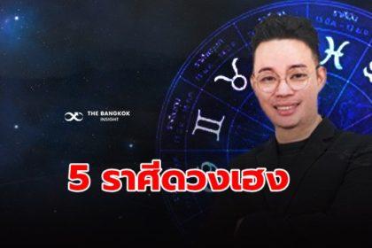 รูปข่าว 'หมอกฤษณ์' เผย 5 ราศีดวงเฮงเตรียมรับโชคใหญ่ คอนเฟิร์ม!!