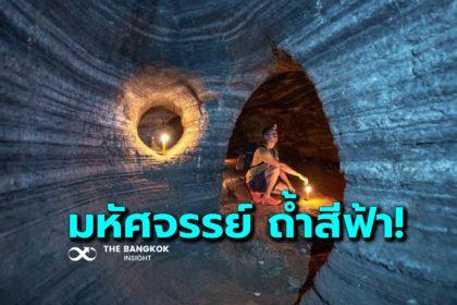 รูปข่าว Unseen แม่สอด! มหัศจรรย์ 'ถ้ำสีฟ้า'