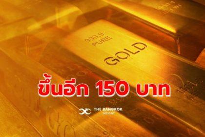 รูปข่าว ราคาทองวันนี้ 6 ส.ค. ปรับขึ้น 150 บาท ทองรูปพรรณ ยังไม่หลุด 30,000 บาท