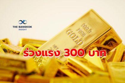 รูปข่าว ราคาทองวันนี้ 8 ส.ค. ร่วงแรง 300 บาท รับซื้อ ทองแท่ง-รูปพรรณ หลุด 30,000