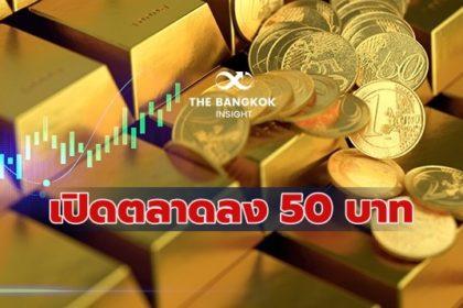 รูปข่าว ราคาทองวันนี้ 15 ส.ค. เปิดตลาด 'ปรับลง' 50 บาท ทองรูปพรรณขายออก 29,100 บาท