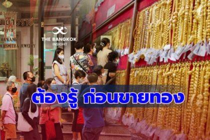 รูปข่าว 'ขายทอง' ต้องรู้ ทำไมขายไม่ได้เต็มราคา สาเหตุจาก 'หักค่าเสื่อม'