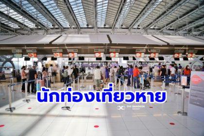 รูปข่าว 6 เดือนแรกปีนี้ 'สนามบิน ทอท.' ผู้โดยสารวูบ 60% เหลือ 28 ล้านคน