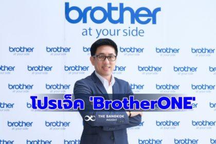 รูปข่าว บราเดอร์ ดึงโปรเจ็ค 'Brother ONE' พัฒนาใช้ในไทย สร้าง 'จุดเปลี่ยนสำคัญ'