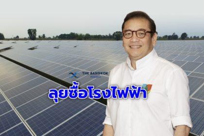 รูปข่าว 'บีซีพีจี' ลุยซื้อโรงไฟฟ้าพลังงานแสงอาทิตย์