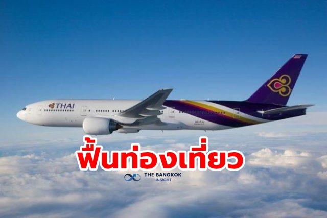 ภูเก็ตโมเดล การบินไทย