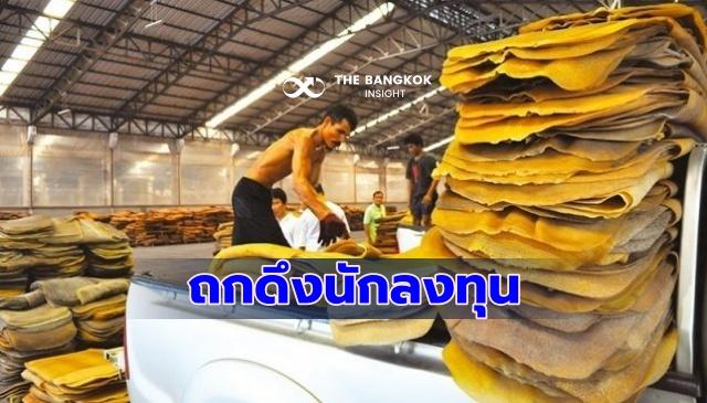 นิคมอุตสาหกรรมยางพารา