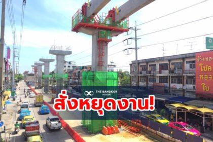 รูปข่าว สั่ง 'รถไฟฟ้าชมพู-เหลือง' หยุดติดตั้งคาน ทบทวนความปลอดภัย หลังเหตุตอม่อถล่ม