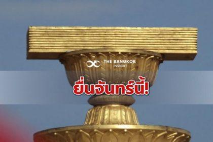รูปข่าว เพื่อไทยร่วมพรรคฝ่ายค้าน ยื่นญัตติแก้รธน.จันทร์นี้ ดึงประชาชนเข้าร่วม