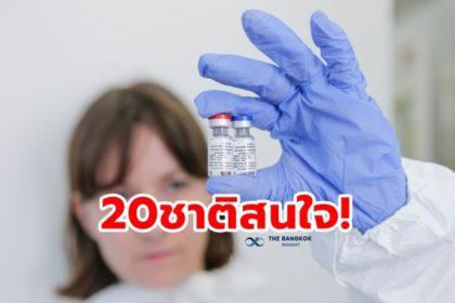 รูปข่าว อ้างกว่า 20 ประเทศทั่วโลกสนวัคซีนโควิด-19 ของ 'รัสเซีย'