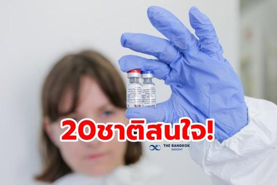 รัสเซีย วัคซีนโควิด
