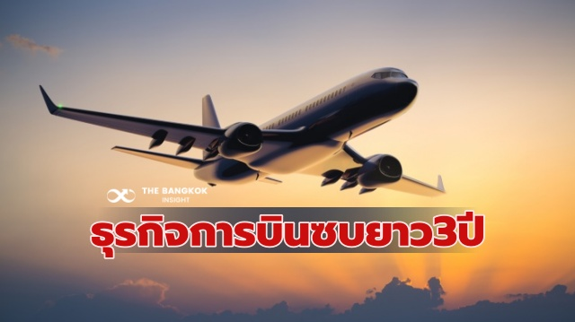 ธุรกิจการบินทั่วโลก