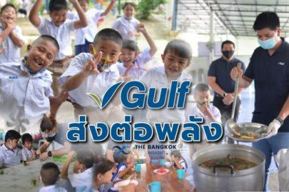 รูปข่าว 'กัลฟ์' ส่งต่อพลัง เติมเต็มมื้ออาหาร ให้กับโรงเรียนรอบพื้นที่โรงไฟฟ้า